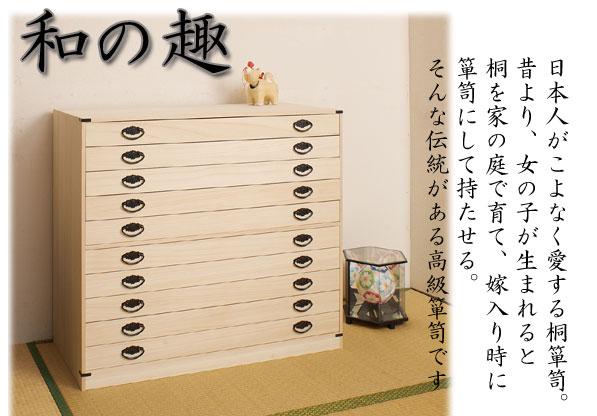桐10段チェスト nshi-0030
