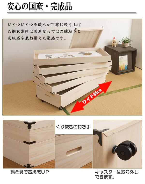 桐衣装箱5段キャスター付