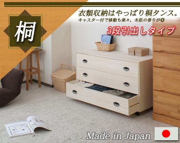 3段 チェスト キャスター付 総桐タンス nshi-0067