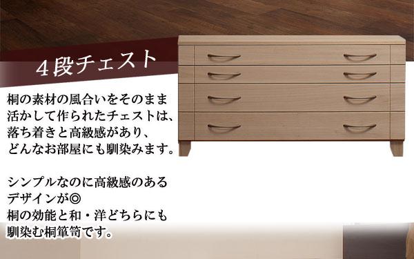 スタイルチェスト ライン4段 白木 nshi-0053