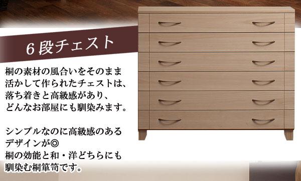 スタイルチェスト ライン6段 白木 nshi-0054