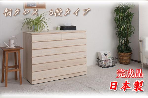 桐洋風チェスト 6段 生地仕上げ nshi-0059