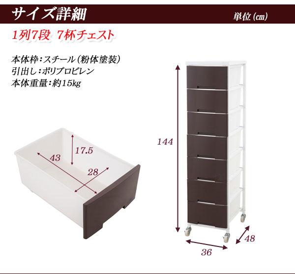 大量収納プラスチックチェスト 1列×7段 ブラウン色 nsnj-0387