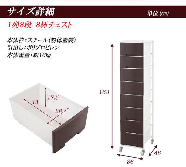 大量収納プラスチックチェスト 1列×8段 ブラウン色 nsnj-0388