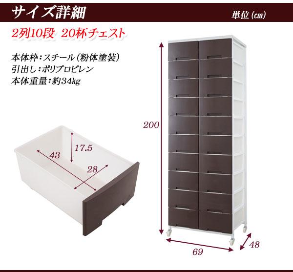 大量収納プラスチックチェスト 2列×10段 ブラウン色 nsnj-0394