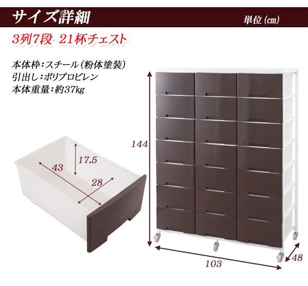 大量収納プラスチックチェスト 3列×7段 ブラウン色 nsnj-0395