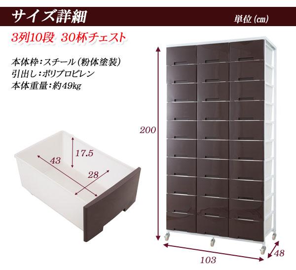 大量収納プラスチックチェスト 3列×10段 ホワイト色 nsnj-0386