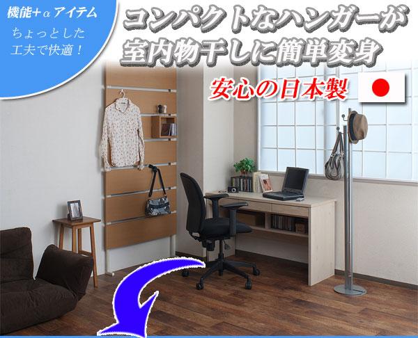 新ハンガー&室内物干し 2WAYハンガー nsnj-0220