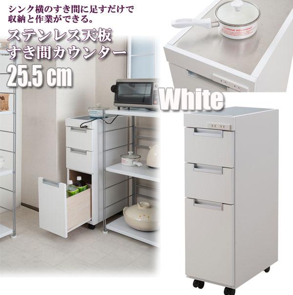 ステンレス スリムカウンター25 ホワイト nsno-0037
