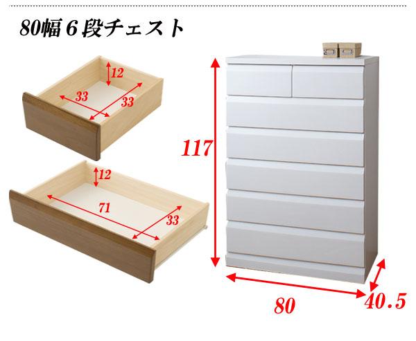 桐チェスト 80 6段 ホワイト nste-0049