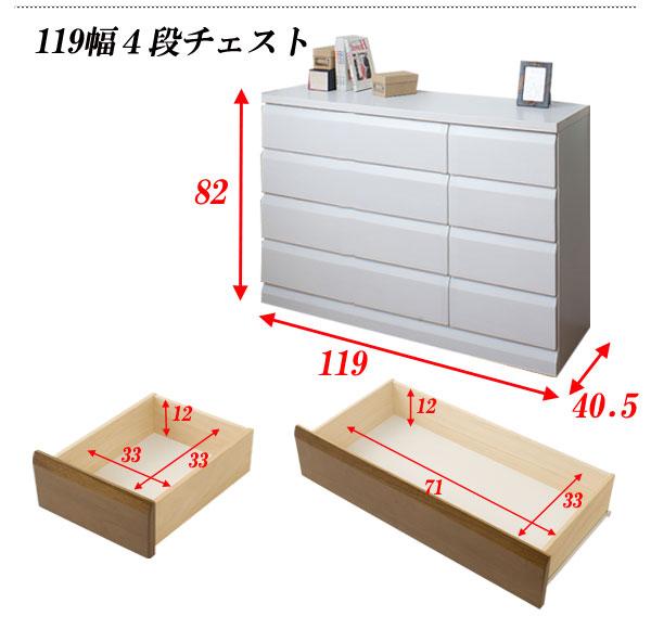 桐チェスト 119 4段 ホワイト nste-0051