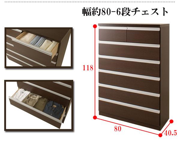 デザインチェスト 80 6段 ダークブラウン nste-0061