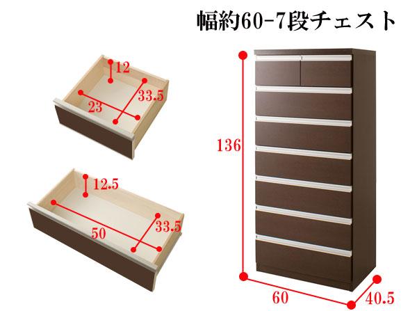 デザインチェスト 60cm 7段 ダークブラウン nste-0060