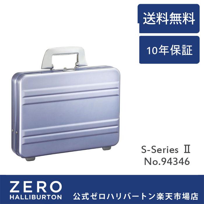 アタッシュケース アルミ ゼロハリバートン ZEROHALLIBURTON Sシリーズ アタッシェ(ポリッシュブルー) Made in USA  94346
