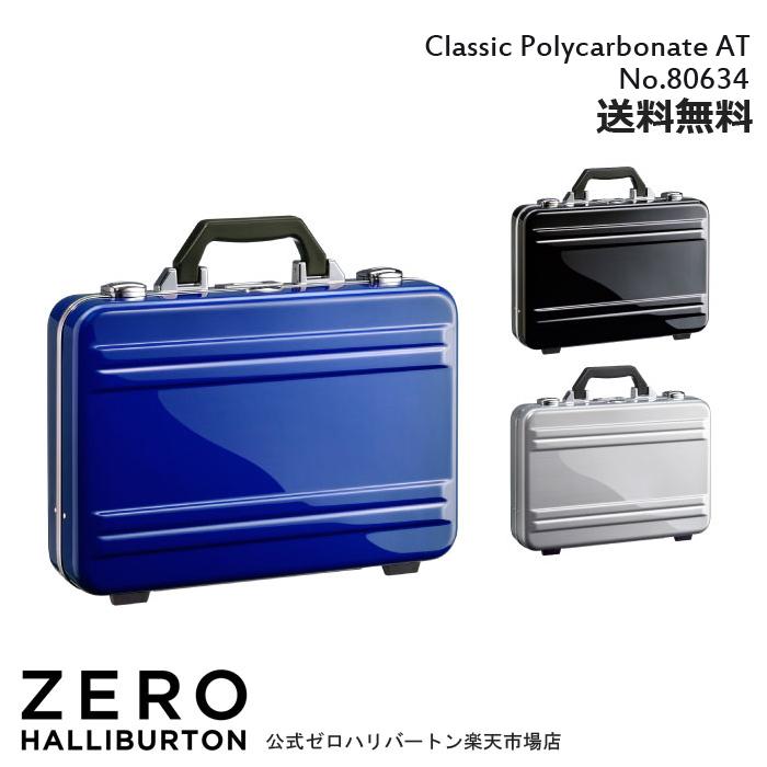 アタッシェケース ゼロハリバートン ZERO HALLIBURTON Classic Polycarbonate AT ポリカーボネートアタッシェ(フレームタイプ) SMALL ビジネスバッグ 80634