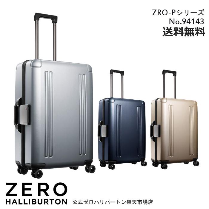 スーツケース ZERO HALLIBURTON ゼロハリバートン ZRO-P 58リットル 送料無料 4~5泊の中期旅行キャリーバッグ キャリーケース 94143