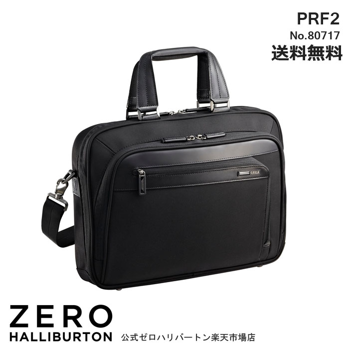 【公式】ゼロハリバートン ビジネスバッグ ZEROHALLIBURTON PRF B4サイズ ビジネスバッグ 80717