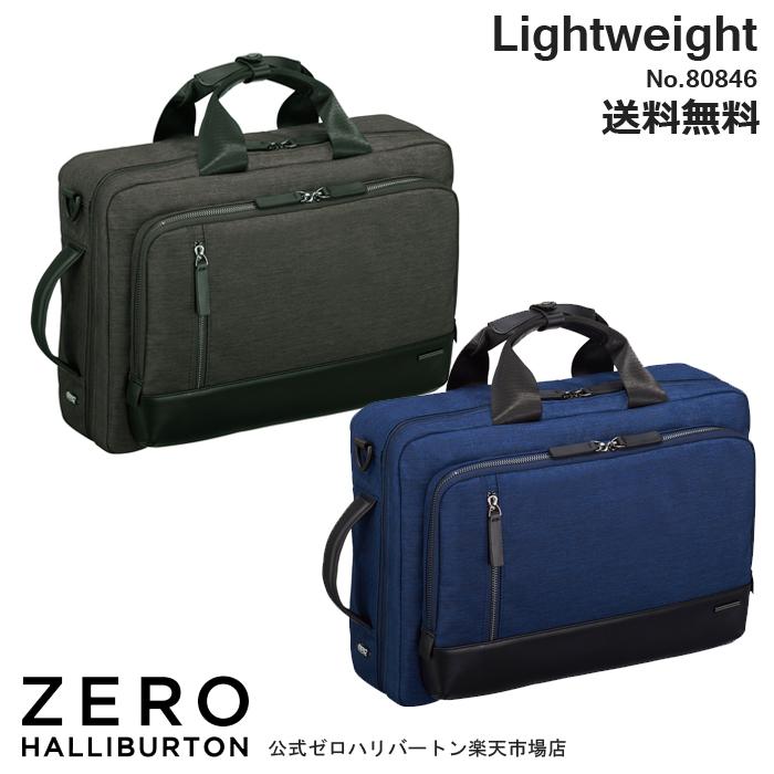 ビジネスバッグ 3way メンズ ゼロハリバートン ZERO HALLIBURTON Lightweight Busibess 80846