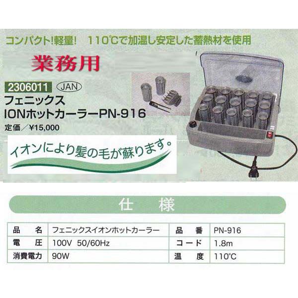 【ポイント4倍】業務用 フェニックス IONホットカーラー PN-916