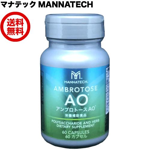 マナテック アンブロトースAO 60カプセル 2個セット