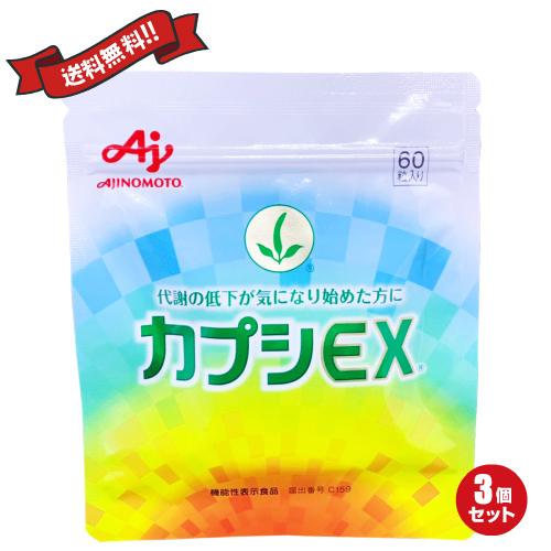 味の素 カプシEX 60粒 機能性表示食品 3個セット
