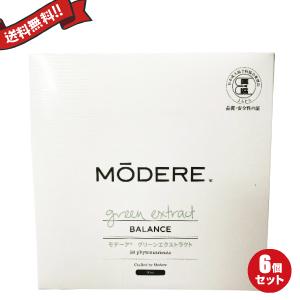 お得な6個セット モデーア グリーンエクストラクト Modere 30包