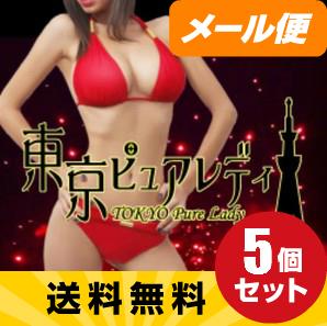 お得な5個セット 東京ピュアレディ 60粒 カルニチン カプサイシン コレウスフォルスコリでダイエットサポート