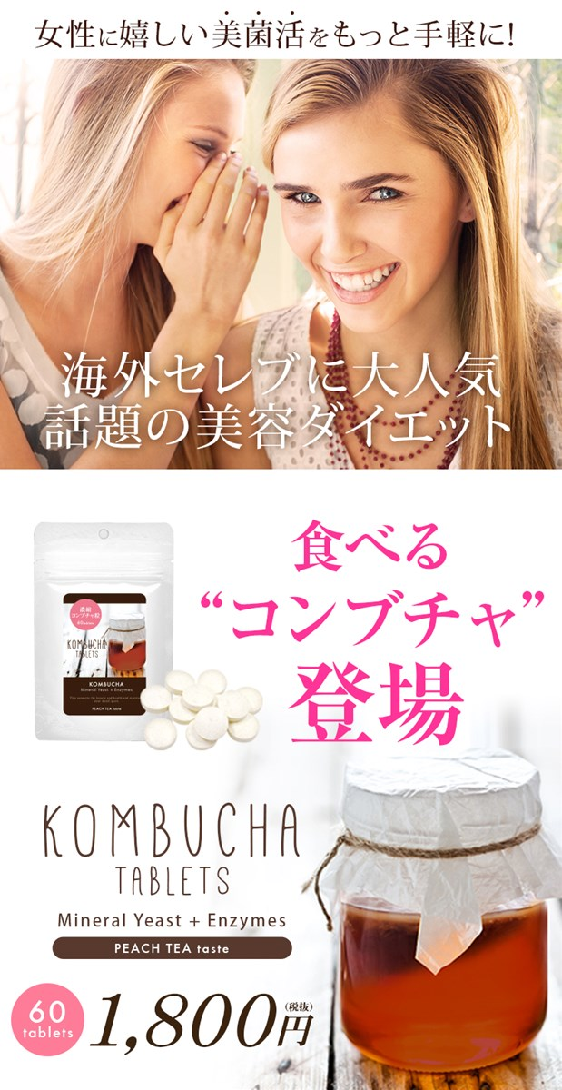 The kombu tea which 60 three advantageous set concentration KOMBUCHA grains eat