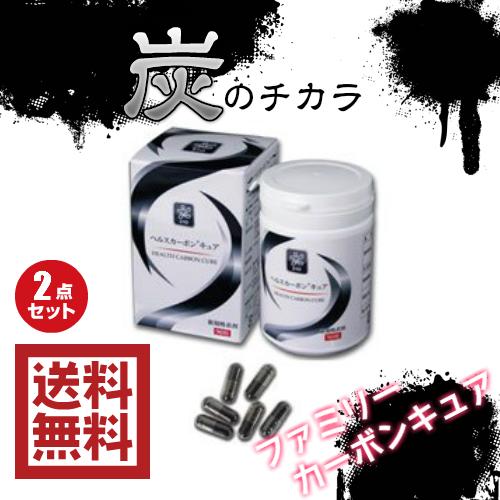 【お年玉ポイント5倍】お得な2個セット ファミリーカーボンキュア 90粒 食べる炭のチカラ