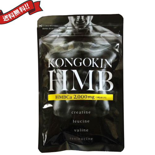 金剛筋HMB 180粒 2袋セット