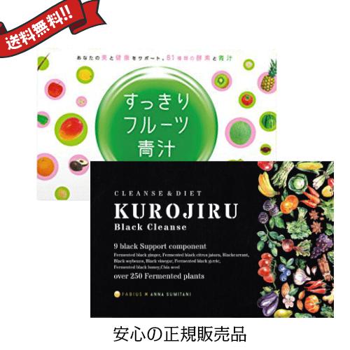 【お年玉ポイント5倍】黒汁ブラッククレンズ×すっきりフルーツ青汁 2箱セット ファビウス