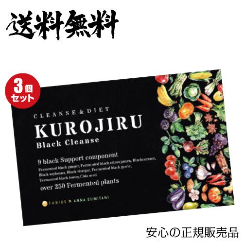 【お年玉ポイント5倍】黒汁ブラッククレンズ 30包 KUROJIRU ファビウス 3箱セット