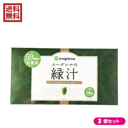 【お年玉ポイント5倍】ユーグレナの緑汁 3箱セット