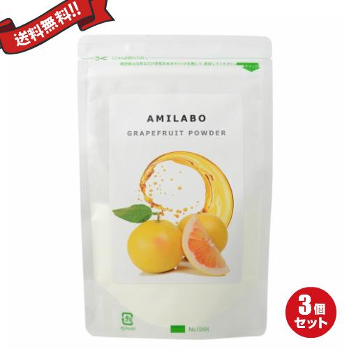 アミラボ グレープフルーツパウダー (AMILABO GRAPEFRUIT POWDER) 150g 3袋セット