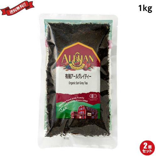 紅茶 オーガニック 茶葉 アリサン 有機アールグレイティー 1kg 2袋セット