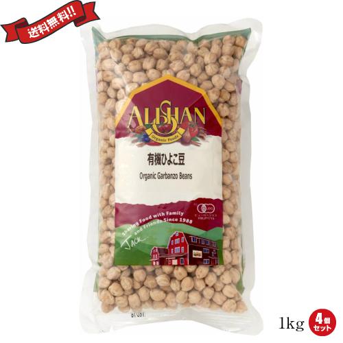 送料無料!ガルバンゾー ブラックカブリ 豆 ALISHAN  ひよこ豆 オーガニック 乾燥 有機 アリサン 有機ひよこ豆 1kg 4個セット