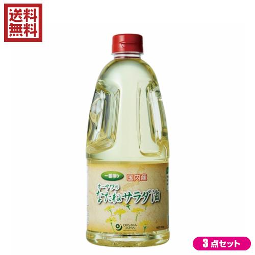 送料無料 国産 一部予約 一番搾り 有名な 無添加 菜種油 圧搾 国内産 なたね油 3個セット オーサワのなたねサラダ油 910g