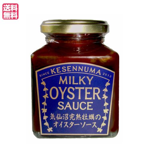 カキ 牡蠣 エキス ソース オイスターソース 国産 気仙沼完熟牡蠣のオイスターソース 160g 送料無料