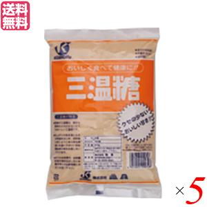 三温糖 砂糖 シュガー 恒食 送料無料 誕生日プレゼント 5袋セット 激安特価品 800g 業務用