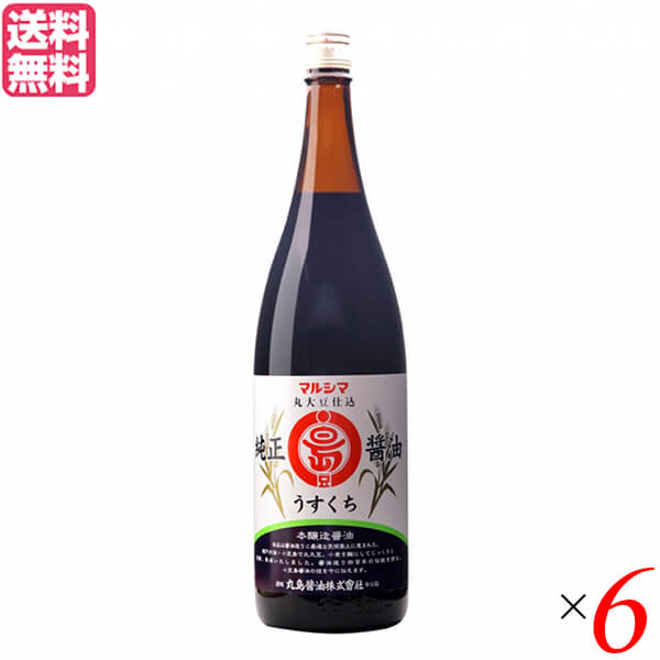 醤油 しょうゆ 薄口 マルシマ 純正醤油 日本最大級の品揃え うすくち 丸大豆 1.8L 熟成 爆買いセール 本醸造醤油 6本セット 小麦 送料無料