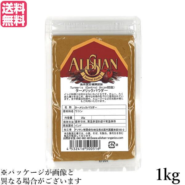 アリサン ターメリックパウダー ウコン 安い 調味料 着色料 パウダー カレー粉 Union認証 たくあん漬け 送料無料 大容量 Control 正規逆輸入品 1kg