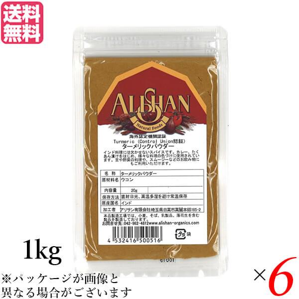 アリサン 5%OFF ターメリックパウダー ウコン 調味料 着色料 パウダー カレー粉 6袋セット 大幅にプライスダウン 送料無料 1kg Union認証 たくあん漬け Control 大容量