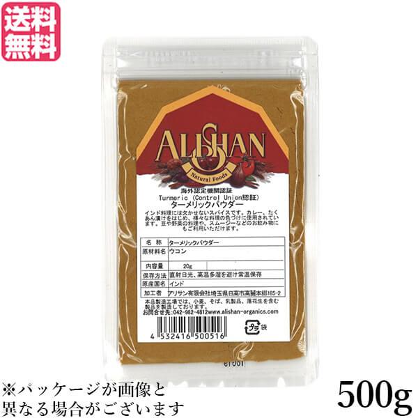 ターメリックパウダー ウコン ディスカウント 粉 大人気 アリサン 調味料 着色料 カレー 送料無料 Control Union認証 500g たくあん