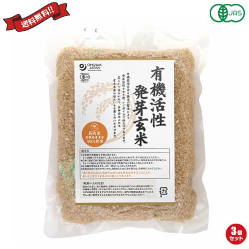 送料無料!発芽玄米 玄米 国産 有機JAS オーガニック 発芽玄米 玄米 国産 オーサワ 国内産有機活性発芽玄米 500g 3個セット