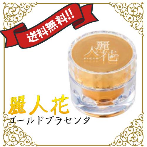 麗人花ゴールドプラセンタ(ジェル美容液) 30g