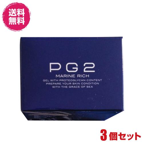 【D会員5倍】PG2 マリーンリッチ 50g 3個セット