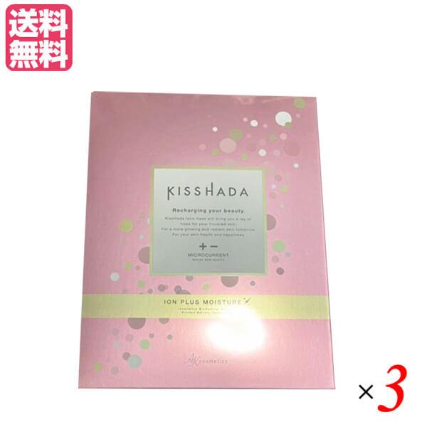 KISSHADA キスハダ 微弱電流 フェイスマスク スキンケア パック マスク 5枚入り 微弱電流フェイスマスク 流行のアイテム マーケット 美容液 送料無料 3箱 フェイシャル ケア
