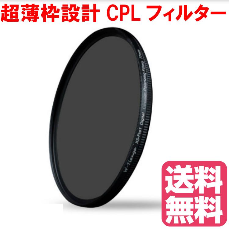 送料全国一律無料(ポスト投函・配達時間指定不可)追跡番号あり 薄枠設計 円偏光 72mm CPL フィルター XS-Pro1 Digital スリムタイプ 円偏光 フィルター クロス付