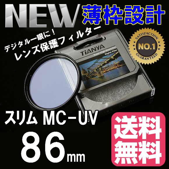 送料全国一律無料 ポスト投函 配達時間指定不可 追跡番号あり レンズ保護フィルター 86mm 薄枠設計 スリムタイプ MC-UV TiANYA 防塵防護 年中無休 新着 86 mm プロテクター UV MC