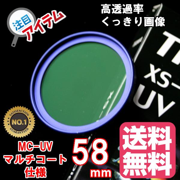 送料全国一律無料(ポスト投函・配達時間指定不可)追跡番号あり レンズ保護フィルター 58mm プロテクター レンズフィルター『ブルー』MC UV MC-UV ドレスアップ フィルター【薄枠設計】